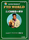 Ftd_world_001