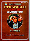 Ftd_world_2015001