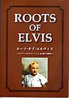 Roots_of_elvis001