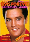 Elvis_forever_a