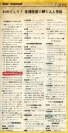 Starjournal196703