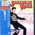 JAILHOUSE ROCK - Super Price