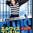 JAILHOUSE ROCK -DELUXE EDITION