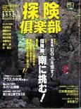 探険倶楽部 vol.2